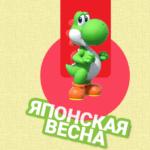 Nintendo проводит в России распродажу «Японская весна» — игры и консоли доступны со скидками