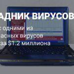 Ноутбук с горстью вирусов продают за 1.2 миллиона долларов