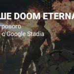 Новый геймплей DOOM Eternal с Google Stadia
