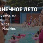 Новый отрывок из третьего сезона Stranger Things — «Лето в Хоукинсе»