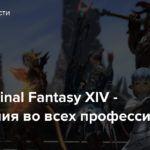 Обзор: Final Fantasy XIV — Изменения во всех профессиях