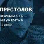 Один из персонажей восьмого сезона «Игры престолов» изначально должен был выжить