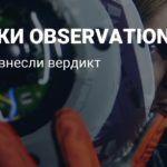 Оценки Observation — новелла с напряженной атмосферой
