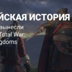 Оценки Total War: Three Kingdoms — свежо и амбициозно