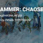 Оценки Warhammer: Chaosbane — всего лишь неплохо