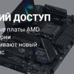 PCIe 4.0 уже появилась на некоторых материнских платах 400-ой серии