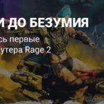 Первые оценки Rage 2 — добротное безумие