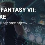 Первый тизер Final Fantasy VII Remake