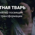 Пока человек — новый трейлер «Болотной твари»