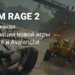 Предрелизный стрим Rage 2