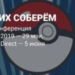Пресс-конференция Pokemon 2019 состоится 29 мая