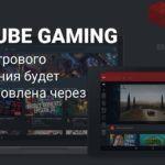 Приложение YouTube Gaming закончит работу на этой неделе