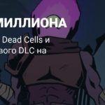 Продажи Dead Cells превысили 2 миллиона копий