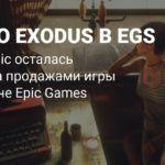 Продажи Metro Exodus в Epic Games Store превзошли ожидания THQ Nordic