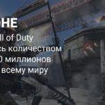 Продажи серии Call of Duty достигли 300 миллионов копий