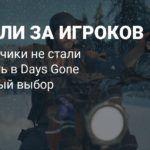Разработчики Days Gone рассказали, почему убрали из игры моральный выбор
