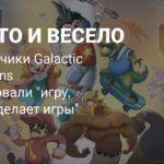 Разработчики Galactic Civilizations анонсировали «игру, которая делает игры»