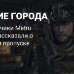 Разработчики Metro Exodus рассказали о сезонном пропуске