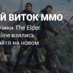 Разработчики The Elder Scrolls Online взялись за ААА-тайтл на новом движке