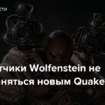 Разработчики Wolfenstein не прочь заняться новым Quake