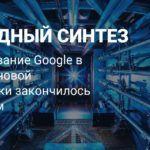 Разработка холодного ядерного синтеза Google провалилась