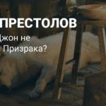 Режиссер «Игры престолов» объяснил, почему Джон Сноу не погладил Призрака