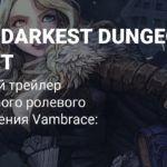 Ролевая игра Vambrace: Cold Soul в стиле Darkest Dungeon получила релизный трейлер