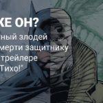 Рыцарь Готэма встречает неизвестную угрозу в трейлере мультфильма «Бэтмен: Тихо!»