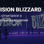 Считаем деньги Activision Blizzard: доходы упали, но незначительно