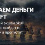 Считаем деньги Ubisoft: Пиратский экшен Skull & Bones не выйдет в этом году и пропустит E3 2019