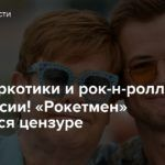 Секс, наркотики и рок-н-ролл? Не в России! «Рокетмен» подвергся цензуре