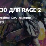 Системные требования Rage 2 не слишком безумные