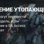 Слух: Anthem могут перевести на F2P-модель, если патчи и добавление в EA Access не помогут