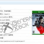 Слух: Gears 5 выйдет 10 сентября