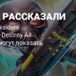Слух: THQ Nordic покажет новые части Darksiders и Destroy All Humans на E3 2019