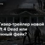 [Слухи] Тизер-трейлер новой части Left 4 Dead или качественный фейк?