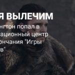 СМИ: Кит Харингтон лечится от алкоголизма после съемок в сериале «Игра престолов»