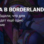 СМИ: Новое DLC для Borderlands 2 свяжет игру с третьей частью