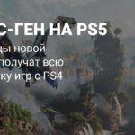Sony: обратная совместимость — ключевой фактор успеха PS5