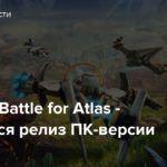 Starlink: Battle for Atlas — Состоялся релиз ПК-версии