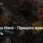 Стрим: Go Hard — Пришло время поболтать