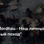 Стрим: Mordhau — Наш личный «крестовый поход»