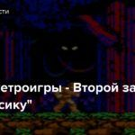 """Стрим: Ретроигры — Второй заход на """"классику"""""""