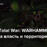 [Стрим] Total War: WARHAMMER II — Битва за власть и территорию