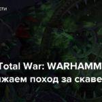 [Стрим] Total War: WARHAMMER II — Продолжаем поход за скавенов