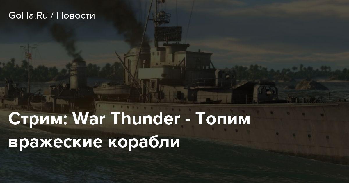 war thunder стрим корабли