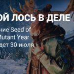 Сюжетное дополнение для Mutant Year Zero выйдет 30 июля