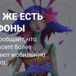 Tencent и Riot Games разрабатывают мобильную версию League of Legends