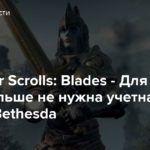 The Elder Scrolls: Blades — Для игры больше не нужна учетная запись Bethesda