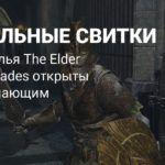 The Elder Scrolls: Blades стала доступна всем без аккаунта Bethesda